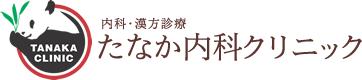 2020年12月 | 舞鶴市の漢方治療はたなか内科クリニックへ